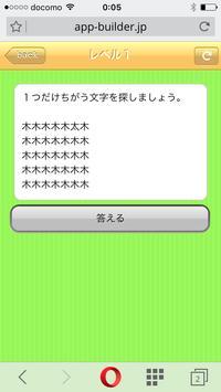 漢字まちがい探し poster