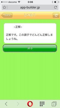 漢字まちがい探し apk screenshot