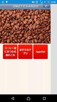 コーヒークイズ poster