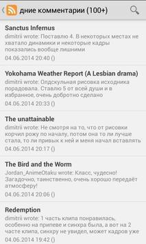 AMV News screenshot 3