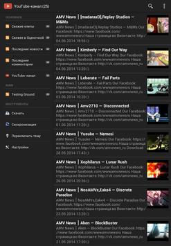 AMV News screenshot 11