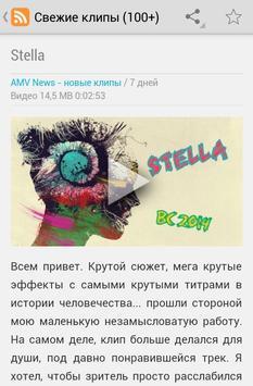 AMV News screenshot 1