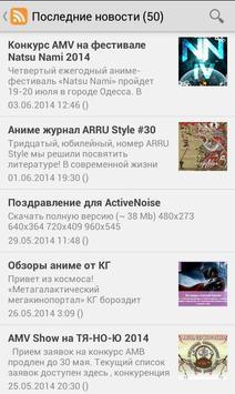 AMV News screenshot 2