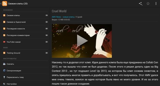 AMV News screenshot 7
