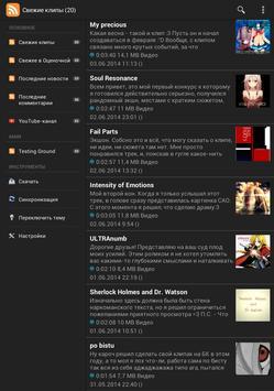 AMV News screenshot 6