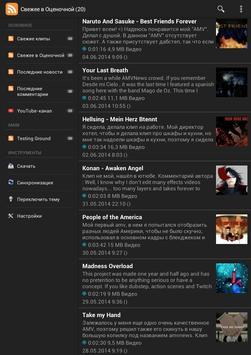 AMV News screenshot 8