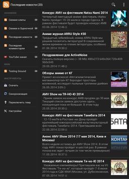 AMV News screenshot 9
