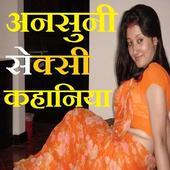 अनसुनी सेक्सी कहानिया - Romance Day Night Kahani icon