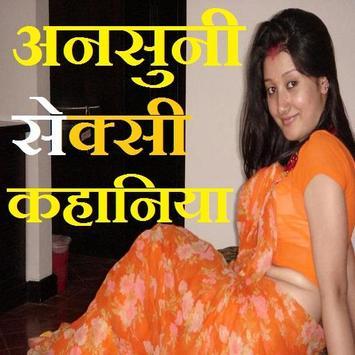 अनसुनी सेक्सी कहानिया - Romance Day Night Kahani poster
