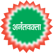 Anantvakta icon