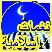 رنات اسلامية رائعة icon