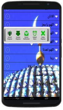 رنات اسلامية رائعة apk screenshot