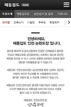 해동검도-인천논현 apk screenshot