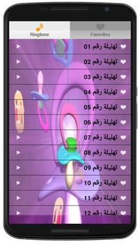 تهاليل واغاني النوم للصغار mp3 apk screenshot