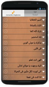 اناشيد اسلامية بدون انترنت2017 apk screenshot