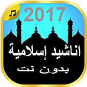 اناشيد إسلامية و دينية icon
