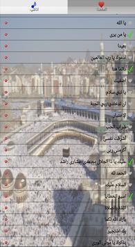 اناشيد إسلامية و دينية apk screenshot