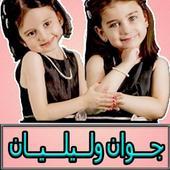 اناشيد جوان وليليان للاطفال icon