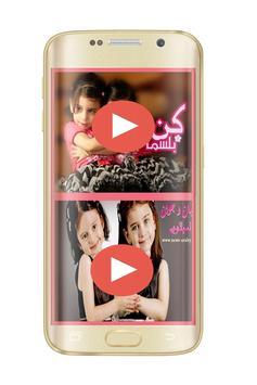 اناشيد جوان وليليان للاطفال screenshot 1