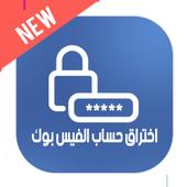 اختراق حسابات الفايسبوك PRANK icon