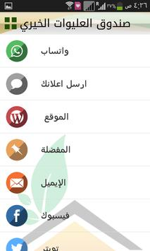 صندوق العليوات apk screenshot