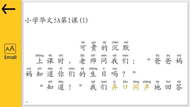 CLC Daily Reading screenshot 5