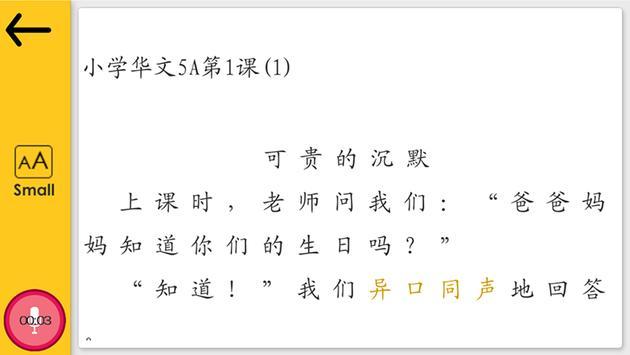 CLC Daily Reading screenshot 6