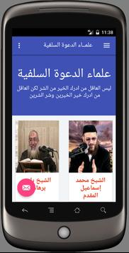 Ana Salafy apk screenshot