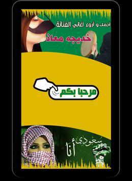 أغاني الطقاقه خديجه معاذ apk screenshot