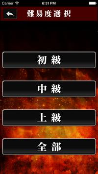 Difficult Quiz for Fate apk screenshot