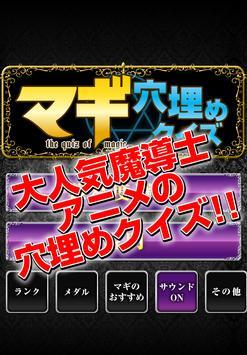 穴埋めクイズ forマギ poster