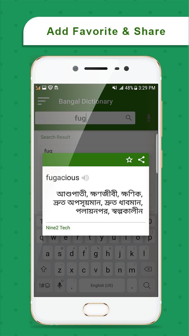 English Bengali Dictionary 2019 for Android - APK Download