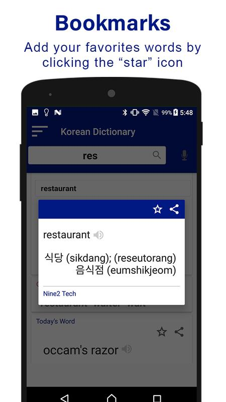 English korean dictionary for android apk download.