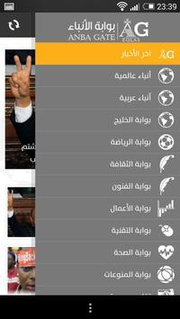 بوابة الأنباء apk screenshot