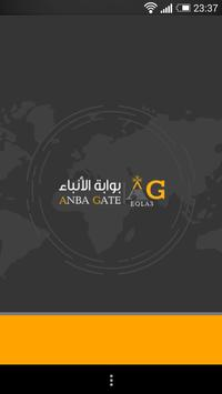 بوابة الأنباء poster