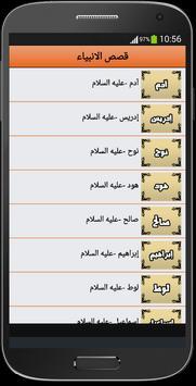 قصص الانبياء والرسل كاملة apk screenshot