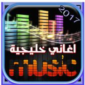 جديد أغاني شرقية و خليجية 2017 icon