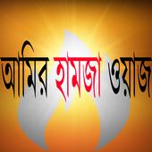 আমির হামজা ওয়াজ icon