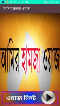 আমির হামজা ওয়াজ poster