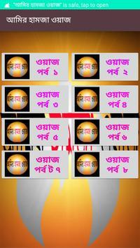 আমির হামজা ওয়াজ apk screenshot