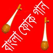 বাংলা ফোক গান icon