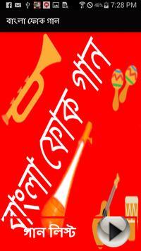 বাংলা ফোক গান poster