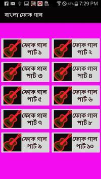 বাংলা ফোক গান apk screenshot