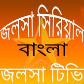 জলসা সিরিয়াল icon