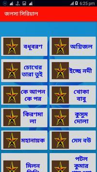 জলসা সিরিয়াল poster