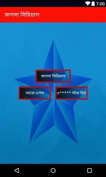 জলসা সিরিয়াল apk screenshot