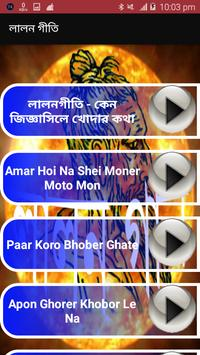 লালন গীতি apk screenshot