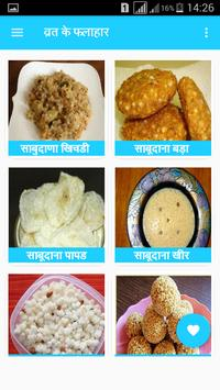 Vrat,Upvas Fast Recipes Hindi poster