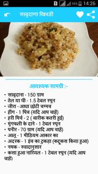 Vrat,Upvas Fast Recipes Hindi screenshot 1
