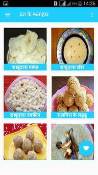 Vrat,Upvas Fast Recipes Hindi screenshot 2